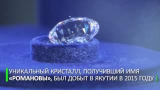 Смотреть видео В Москве показали самый дорогой бриллиант, когда либо огранённый в России онлайн