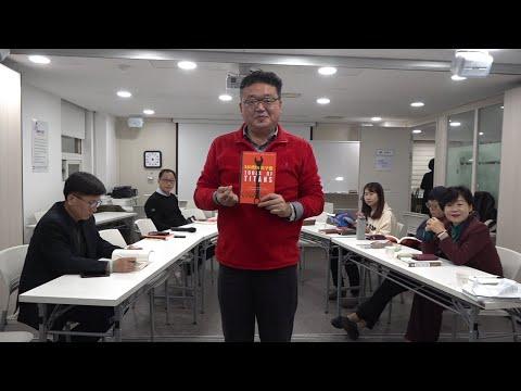 성공고수 독서클럽 11월 모임  2019년 11월 17일 [성공박사]