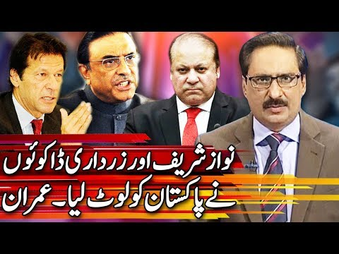 Kal Tak With Javed Chaudhry - 23 October 2017 - Express News