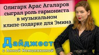 Олигарх Арас Агаларов сыграл роль гармониста в музыкальном клипе-подарке для Эмина