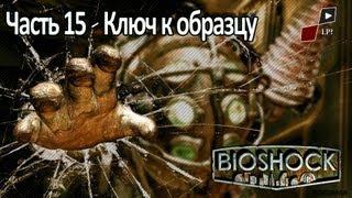 Let's Play BioShock   Частина 15 - Ключ до зразком 192