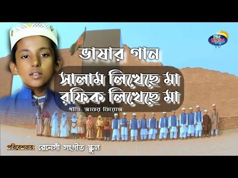 সালাম লিখেছে মা রফিক লিখেছে মা   ভাষার গান   Salam Likheche Ma Rofiq  Likheche Ma   BD Song 2019 thumbnail