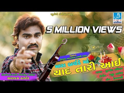 jignesh kaviraj new song - mara birthday ma yaad tari aavi - ગુજરાતી HD video song