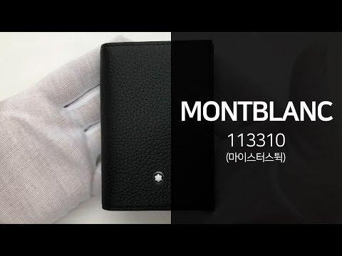 몽블랑 113310 마이스터스튁 명함지갑 리뷰 영상 - 타임메카