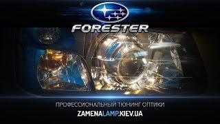 SUBARU Forester (SG) установка биксеноновых линз 3.0 дюйма