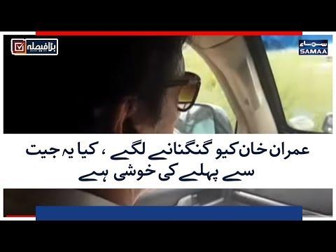 Imran Khan Kyun Gungunane Lagay, Kia Ye Jeet Se Pehle Ki Khushi Hai | SAMAA TV | Election 2018