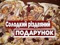Поделки - Солодкий Хенд-Мейд Подарунок  До Різдва Швидко