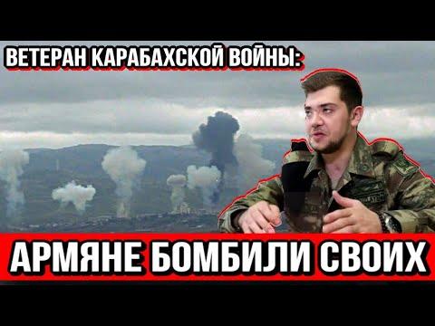 Ветеран Карабахской войны: армяне бомбили своих