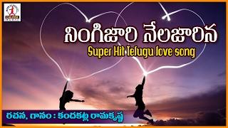 Ningi Jari Nela Jarina  Popular Song | Telugu Private Love Songs | Lalitha Audios And Videos