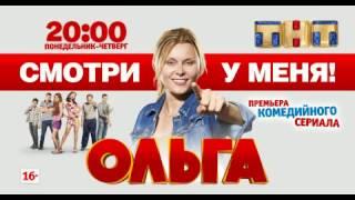 Сериал Ольга - ТНТ