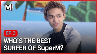 [MTOPIA] Among SuperM, who are having a blast in water, there's a hidden pro surfer? 🏄    | EP03
