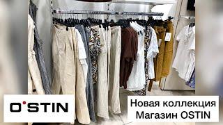 Много хлопка Лён Обзор новой коллекции магазин OSTIN г Новосибирск