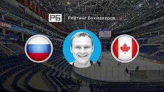 Прогноз Алексея Бадюкова: Россия — Канада
