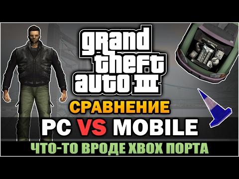 Как скачать игру GTA 3 с автозагрузкой кеша