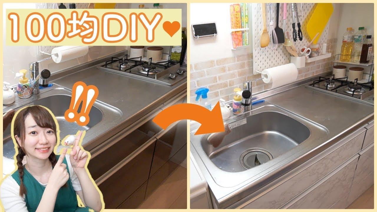 【100均DIY】ダイソーの購入品でお部屋改造vlog🔨リメイクシートで白基調キッチンに大変身できたよ〜〜☺︎