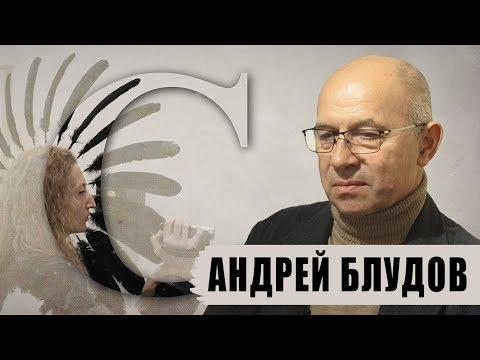Арт-диалоги со Светланой Стоян: Андрей Блудов