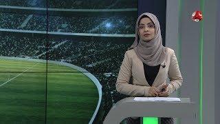 النشرة الرياضية | 18 - 01 - 2020 | تقديم صفاء عبدالعزيز | يمن شباب