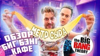 Самый ДЛИННЫЙ сыр / Обзор Биг Бэнг Кафе по сериалу Теория Большого Взрыва