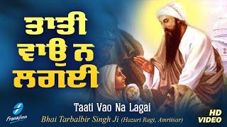 Taati Vao Na Lagai   New Shabad Gurbani Kirtan Simran Bhai Tarbalbir Singh Ji Hazuri Ragi Amritsar