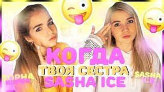 - КОГДА ТВОЯ СЕСТРА SASHA ICE ТИПИЧНЫЕ СЕСТРЫ