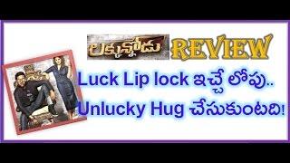 Luckunnodu Telugu Movie Review | Manchu Vishnu | Hansika Motwani | Maruthi Talkies