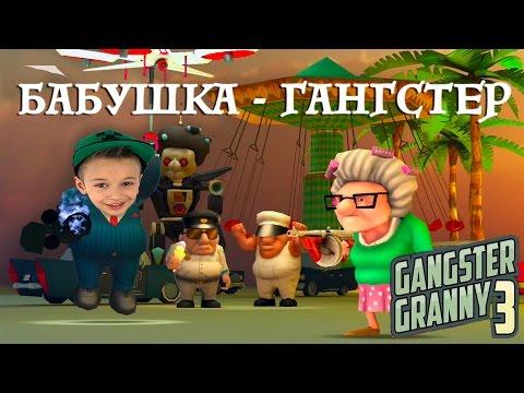 Бабуля МОЧИТ.  Gangster Granny 3 Бабушка Гангстер 3 iOS и Android