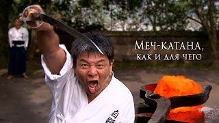 Как делают самурайские мечи / The Making of the Katana-sword / 刀作りと刀文化(Расширенную версию специального репортажа смотрите здесь: