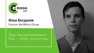 Илья Богданов — Язык программирования Rust — обзор экосистемы