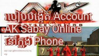 #Hoe maak County AK Online Sabay in telefoon - account maken Hoe AK Online Sabay Telefoon