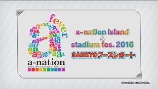 2016年7月29日~8月4日の間に行われた『a-nation island』 2016年8月27...