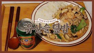 유산슬덮밥:: 중식요리:: 새우:: 돼지고기:: 오징어…