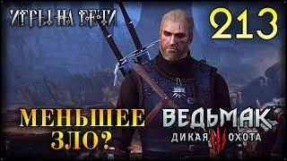 СЕРДЦЕ ЛЕСА - ВЕДЬМАК 3 #213 ПРОХОЖДЕНИЕ