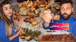 فطورنا اليوم(كبة سماقية)على طريقة حماتي😋مطبخ ريتشو وننوش في رمضان والأكشن الزوجي👊🤣