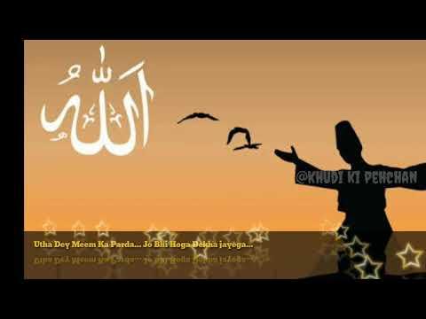 Jub Meri Deed Ki Usko Khwaish Hue | Irfani Kalam
