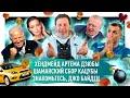 Скандал с видео Артема Дзюбы / Байден победил Трампа / Роскосмос и песни Рогозина / МИНАЕВ