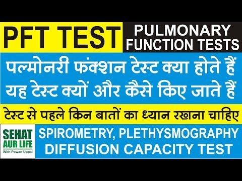 PFT Test पल्मोनरी फंक्शन टेस्ट क्या होते हैं क्यों और कैसे किए जाते हैं Pulmonary Function Test