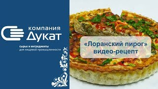 Пирог с грибами – Лоранский пирог. Киш Лорен. Рецепт