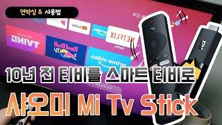 10년전 티비가 스마트 티비로?? 샤오미 Mi Tv S…
