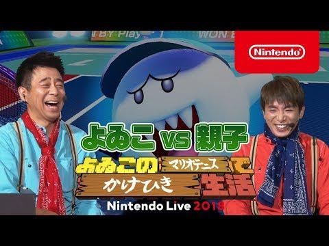 「よゐこのマリオテニスでかけひき生活」よゐこ vs 親子 [Nintendo Live 2018]