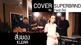 สิ่งของ - KLEAR cover by BMT BAND Feat.อีฟ