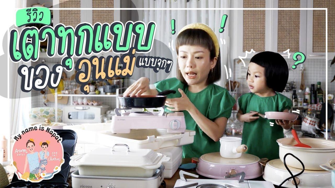 เปิดห้องครัว รีวิวเตาไฟฟ้าทุกแบบของ อุนแม่ แบบจุกๆ !! | Aum Napat