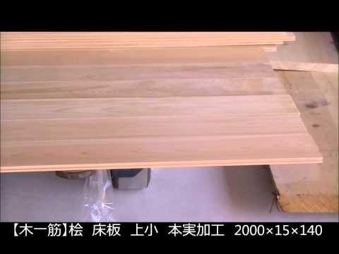 木一筋桧 床材 上小 本実加工 2000×15×140