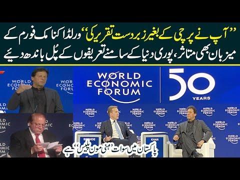 Host Of World Economic Forum Admires PM Imran Khan On Speech Without Manuscript