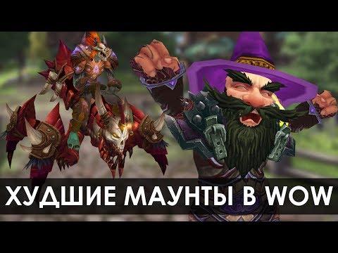 Худшие маунты в World of Warcraft? Наур, ты не прав!!! | Зул