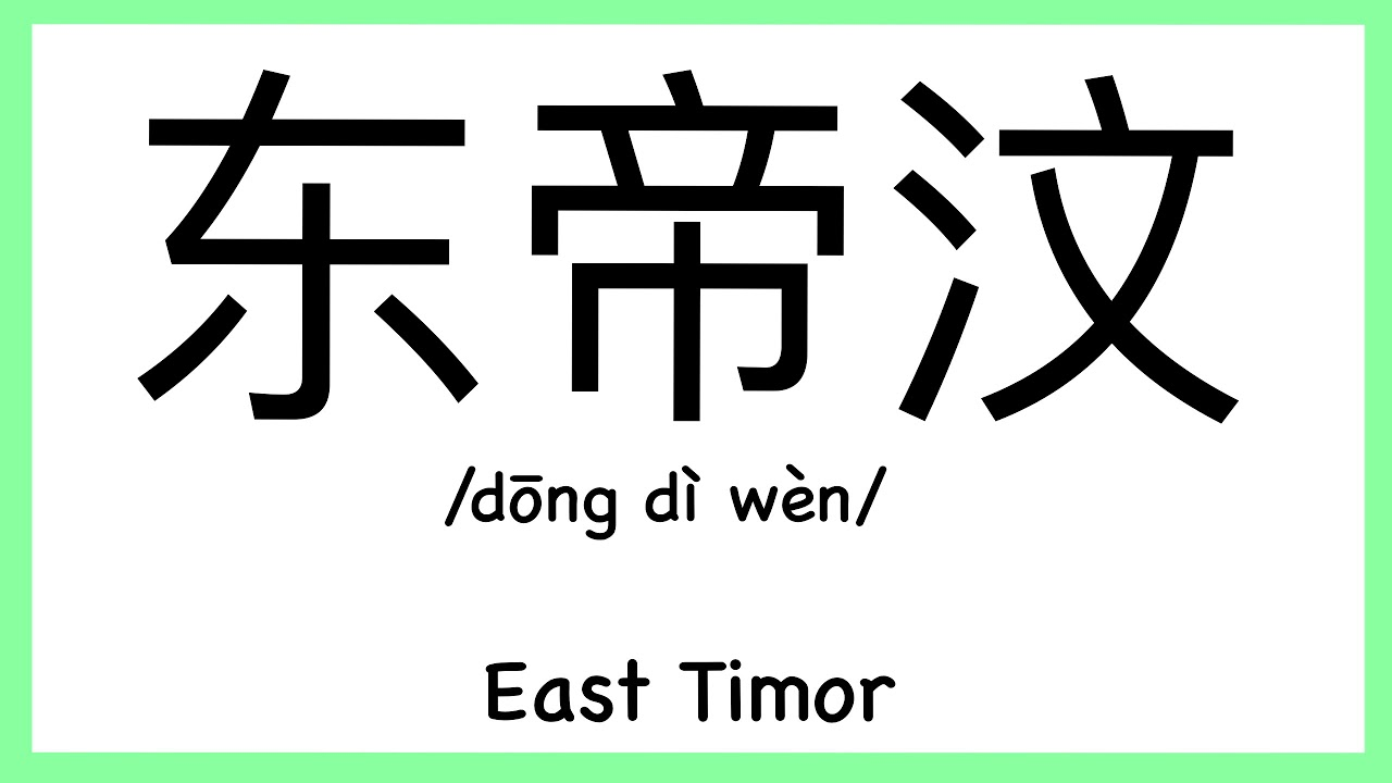 """How to pronounce """"East Timor"""" in Chinese/ How to pronounce 东帝汶(Asian  Country)"""