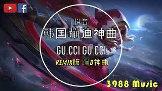 蹦D神曲 GUCCI GUCCI LOUIS LOUIS FENDI PRADA - 韩国蹦迪神曲 #BOUNCE 抖音 Tiktok Lagu 歌 蹦迪 2020 Remix DJ版