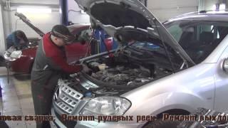 видео mercedes ремонт и обслуживание
