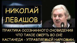 Н.Левашов: Практика осознанного сновидения. Кастанеда - управляемый наркоман. Смерть во сне.