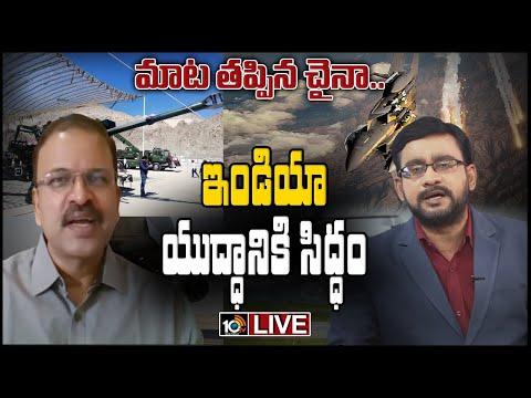 మాట తప్పిన చైనా.. ఇండియా యుద్ధానికి సిద్ధం | LIVE Debate on India-China Border Situation | 10TV News