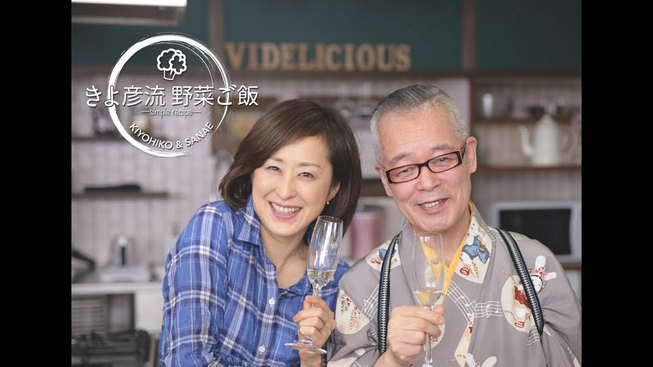 新ごぼうの香りパスタ」 | きよ彦流 野菜ご飯 ―simple recipe― - YouTube
